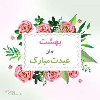 عکس پروفایل بهشت جان عیدت مبارک