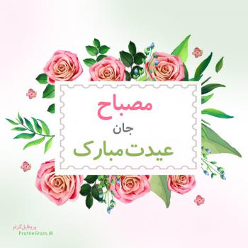 عکس پروفایل مصباح جان عیدت مبارک