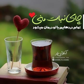 عکس پروفایل عاشقانه چای نبات منی تمام دردهایم با تو درمان میشود