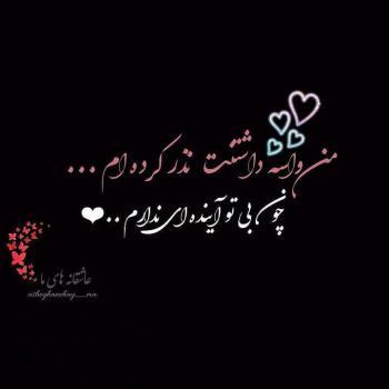 عکس پروفایل عاشقانه من واسه داشتنت نذر کرده ام چون بی تو آینده ای ندارم