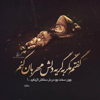 عکس پروفایل حافظ گفتم مگر به گریه دلش مهربان کنم چون سخت بود در دل سنگش اثر نکرد