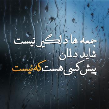 عکس پروفایل غمگین و دلگیر جمعه بارانی