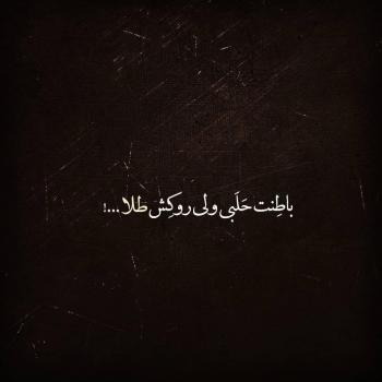 عکس پروفایل تیکه دار باطنت حلبی ولی روکش طلا