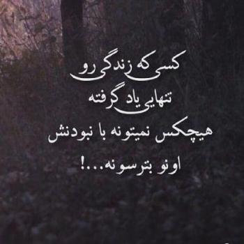 عکس پروفایل دل نوشته کسی که زندگی رو تنهایی یاد گرفته هیچکس نمیتونه با نبودنش اونو بترسونه