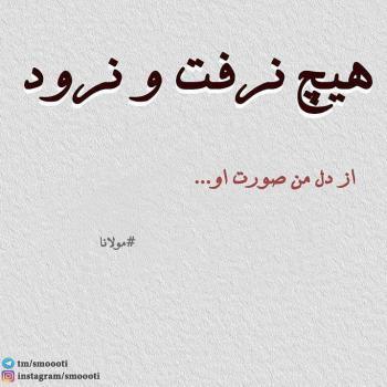 عکس پروفایل حافظ هیچ نرفت و نرود از دل من صورت او