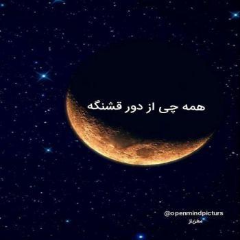 عکس پروفایل غمگین همه چی از دور قشنگه