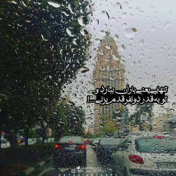 عکس پروفایل تنهایی یعنی باران ببارد و تو به قدر دو نفر قدم بزنی