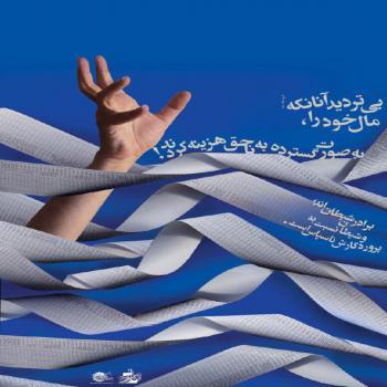 عکس پروفایل امام صادق (ع)انسان مؤمن اسراف نمی کند