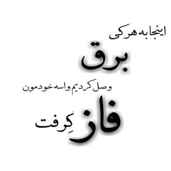 عکس پروفایل تیکه دار اینجا به هرکی برق وصل کردیم واسه خودمون فاز گرفت