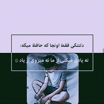 عکس پروفایل دلتنگی فقط اونجا که حافظ میگه نه یادی میکنی از ما نه میروی از یاد