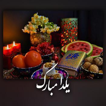 عکس پروفایل سفره شب یلدا زیبا و سنتی