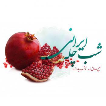 عکس پروفایل شب چله ایرانی با شعر یلدایی