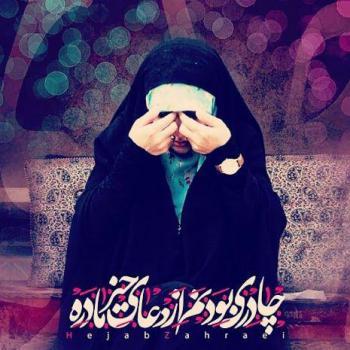 عکس پروفایل مادر چادری بودنم از دعای خیر مادره