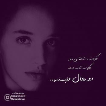 عکس پروفایل دل شکسته حکایت ما شدن من و تو حکایت شب و روز دو محال وابسته