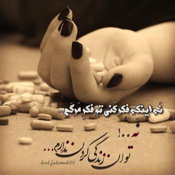 عکس پروفایل غمگین نه اینکه فکر کنی تو فکر مرگم نه توان زندگی کردن ندارم
