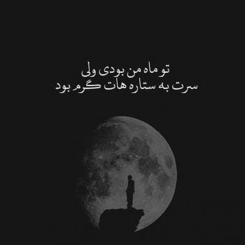 عکس پروفایل دل شکسته تو ماه من بودی ولی سرت به ستاره هات گرم بود
