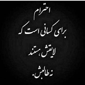 عکس پروفایل تیکه دار احترام برای کسانی است که لایقش هستند نه طالبش