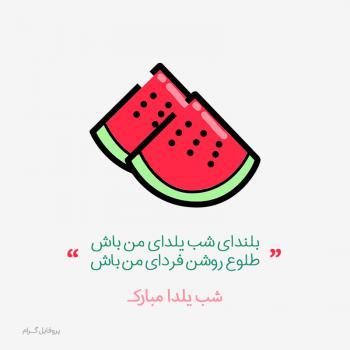 عکس پروفایل تبریک عاشقانه شب یلدا