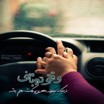 عکس پروفایل عاشقانه وقتی تو با منی ترافیک میتونه بهترین مکث عالم باشه