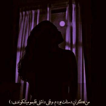 عکس پروفایل دل شکسته من نگران دستات بودم وقتی داشتی قلبمو میشکوندی