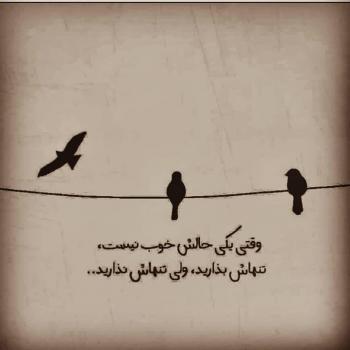 عکس پروفایل دل نوشته وقتی یکی حالش خوب نیست تنهاش بذارید ولی تنهاش نذارید