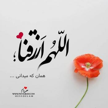عکس پروفایل خدا اللهم ارزقنا همان که میدانی
