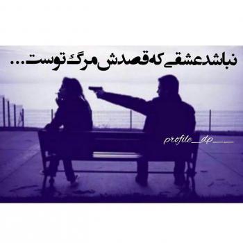 عکس پروفایل شکست عشقی نباشد عشقی که قصدش مرگ توست