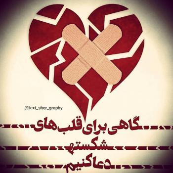 عکس پروفایل دل شکسته گاهی برای قلب های شکسته دعا کنیم