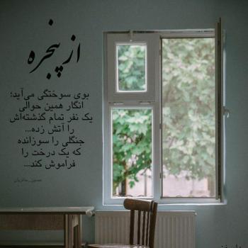 عکس پروفایل دل نوشته از پنجره بوی سوختگی می آید