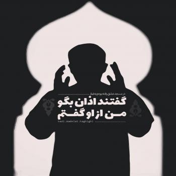 عکس پروفایل خدا در مسجد عشق رفته بودم به نماز گفتند اذان بگو من از او گفتم