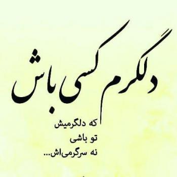عکس پروفایل تیکه دار دلگرم کسی باش که دلگرمیش تو باشی نه سرگرمی اش