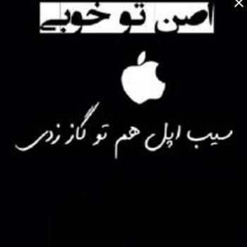 عکس پروفایل تیکه دار اصن تو خوبی سیب اپل هم تو گاز زدی