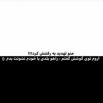 عکس پروفایل تیکه دار من و تهدید رفتنش کرد آروم توی گوشش گفتم راه و بلدی یا خودم نشونت بدم