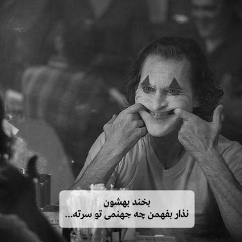 عکس پروفایل غمگین بخند بهشون نذار بفهمن چه جهنمی تو سرته