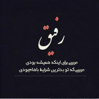 عکس پروفایل رفیق مرسی برای اینکه همیشه بودی مرسی که تو بدترین شرایط باهام بودی