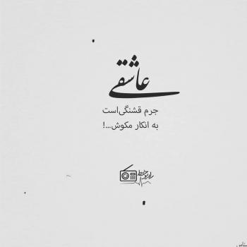عکس پروفایل عاشقانه عاشقی جرم قشنگی است به انکارش مکوش