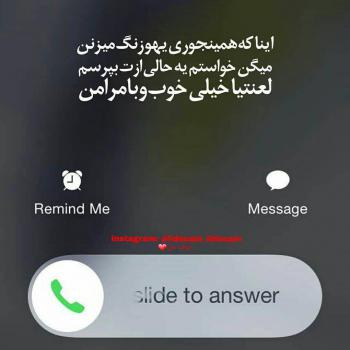 عکس پروفایل رفیق اینا که همینجوری یهو زنگ میزنن میگن خواستم یه حالی ازت بپرسم