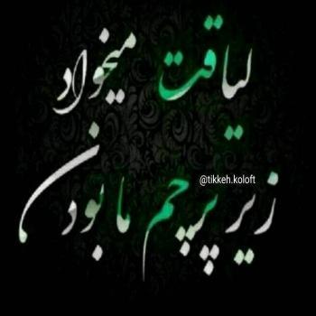 عکس پروفایل تیکه دار لیاقت میخواد زیر پرچم ما بودن
