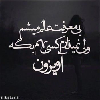 عکس پروفایل تیکه دار بی معرفت عالم میشم ولی نمیذارم کسی بهم بگه آویزون
