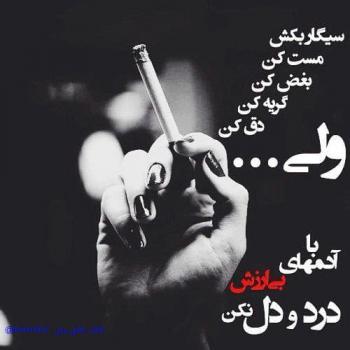 عکس پروفایل تیکه دار با آدم های بی ارزش درد و دل نکن