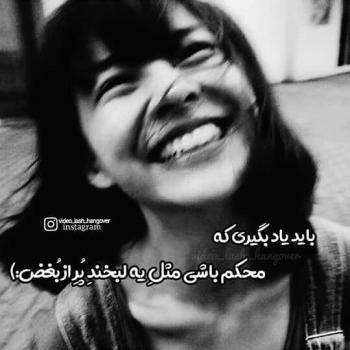 عکس پروفایل دل نوشته باید یاد بگیری که محکم باشی مثل یه لبخند پر از بغض
