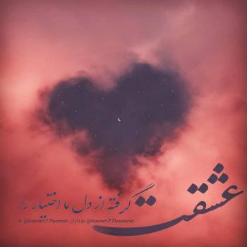عکس پروفایل عاشقانه عشقت گرفته از دل ما اختیار را