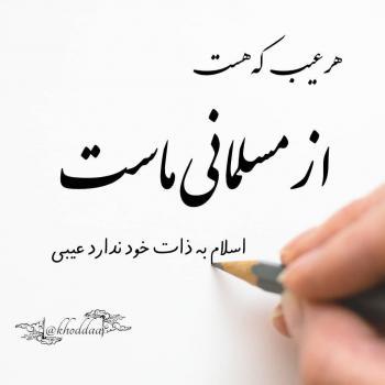 عکس پروفایل دل نوشته هر عیب که هست از مسلمانی ماست اسلام به ذات خود ندارد عیبی
