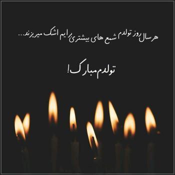 عکس پروفایل تولد هر سال روز تولدم شمع های بیشتری برایم اشک میریزند تولدم مبارک