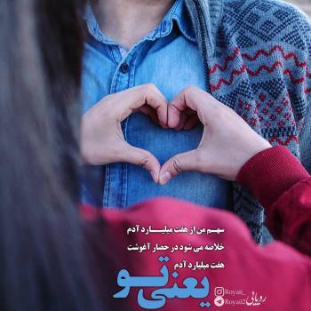 عکس پروفایل عاشقانه سهم من از هفت میلیارد آدم خلاصه می شود در حصار آغوشت هفت میلیارد یعنی تو