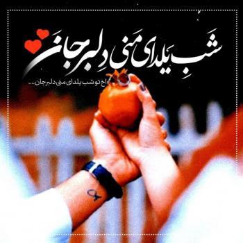 عکس پروفایل شب یلدای منی دلبر جان