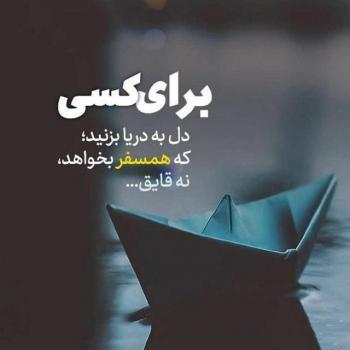 عکس پروفایل دل نوشته برای کسی دل به دریا بزنید که همسفر بخواهد نه قایق