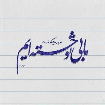 عکس پروفایل مولانا ما بی تو خسته ایم تو بی ما چگونه ای