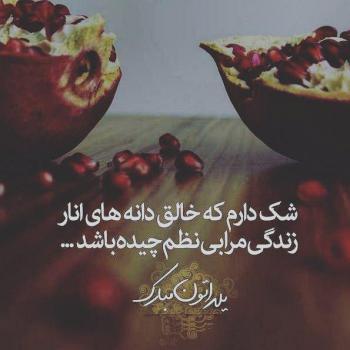 عکس پروفایل شب یلدا شک دارم که خالق دانه های انار زندگی مرا بی نظم چیده باشد یلدا مبارک