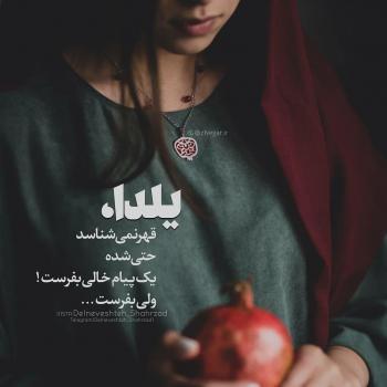 عکس پروفایل شب یلدا یلدا قهر نمی شناسد حتی شده یک پیام خالی بفرست ولی بفرست